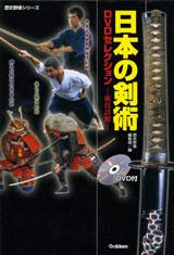 Нихон но Кендзюцу 3